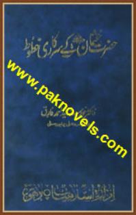 Hazrat Usman K Sarkari Khatoot by Dr.Khursheed Ahmad Farooq