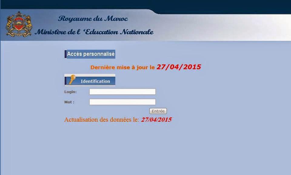 تحديث جديد لموقع الموارد البشرية بتاريخ 27/04/2015