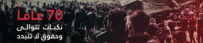 فلسطين وحق العودة و عقدة الذنب البريطانية !