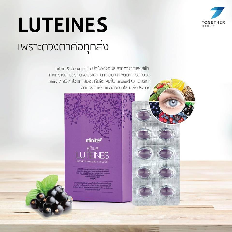 Luteines อาหารเสริมวิตามินบำรุงสายตา
