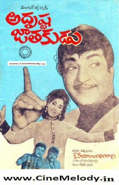Adrushta Jatakudu  Telugu Mp3 Songs Free  Download  1974