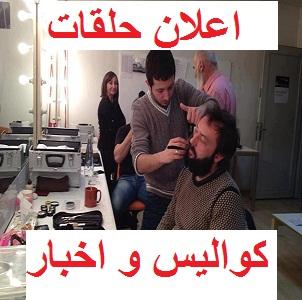 كواليس و اخبار مسلسل حريم السلطان