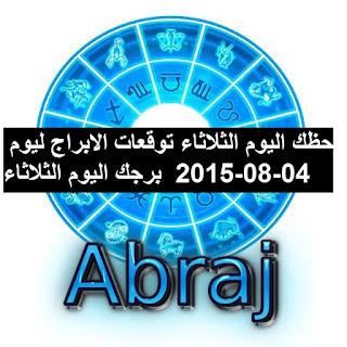 حظك اليوم الثلاثاء توقعات الابراج ليوم 04-08-2015  برجك اليوم الثلاثاء