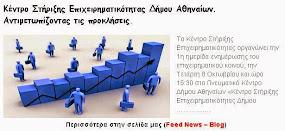 Κέντρο Στήριξης Επιχειρηματικότητας Δήμου Αθηναίων. Αντιμετωπίζοντας τις προκλήσεις.