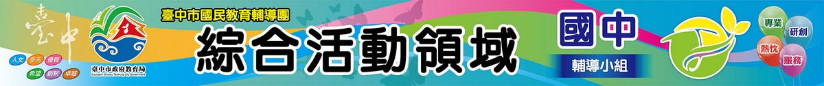 臺中市國民教育輔導團綜合活動領域國中輔導小組