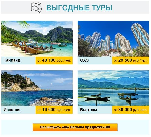 Самые дешевые и надежные отели и билеты в топовые туристические центры всё включено отдых без проблем от 600 руб | The cheapest and reliable hotels and tickets