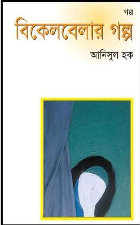 image15 Bikel Belar Golpo By Anisul Haque pdf