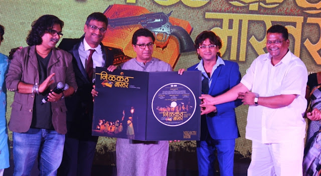 Nilkanth Master Music Launch