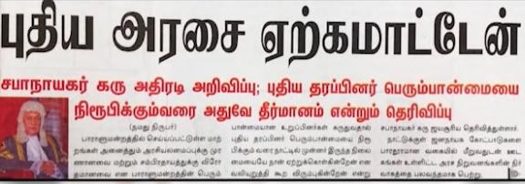News paper in Sri Lanka : 06-11-2018
