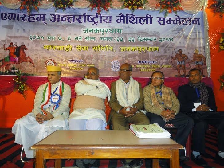 सम्मलेनमे मैथिली भाखापर भेल विमर्श