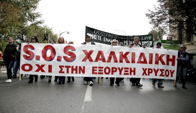 """Αναστέλλεται η λειτουργία της """"Ελληνικός Χρυσός"""" στις Σκουριές"""