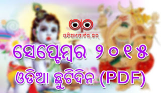 Odisha: Holidays List Of September (Odia) .PDF Available