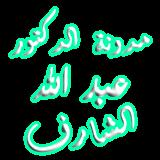 مدونة الدكتور عبد الله الشارف