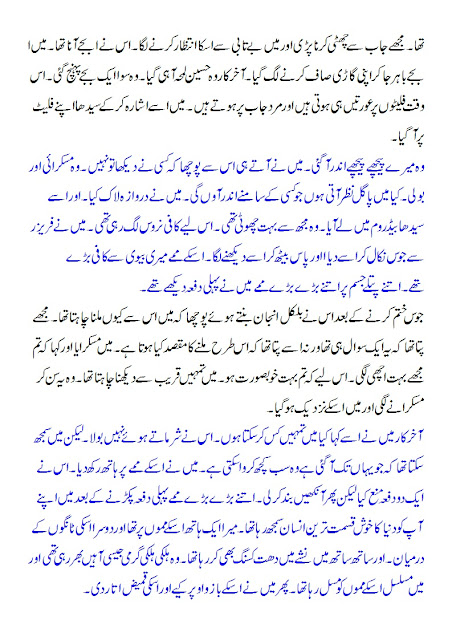 Urdu-Font-Sex-Story
