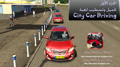 لعبة city car driving
