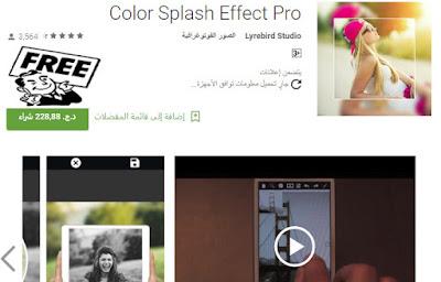 تحميل التطبيق المدفوع Color Splash 2017-10-30_014335.jp