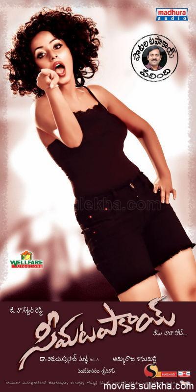 Seema (actress)
