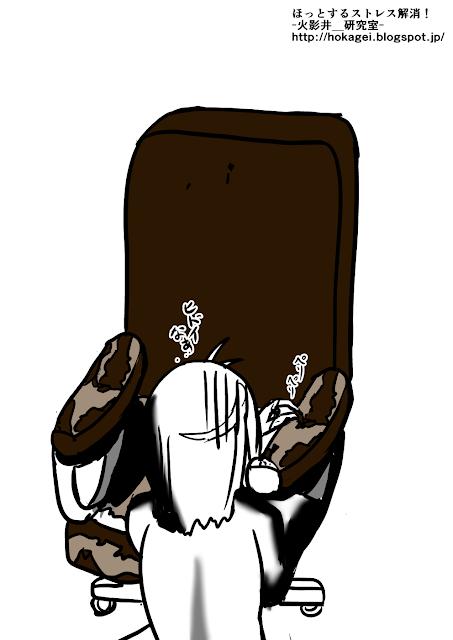 【ほっとする】椅子がぁぁぁ涙【楓さんラクガキ】