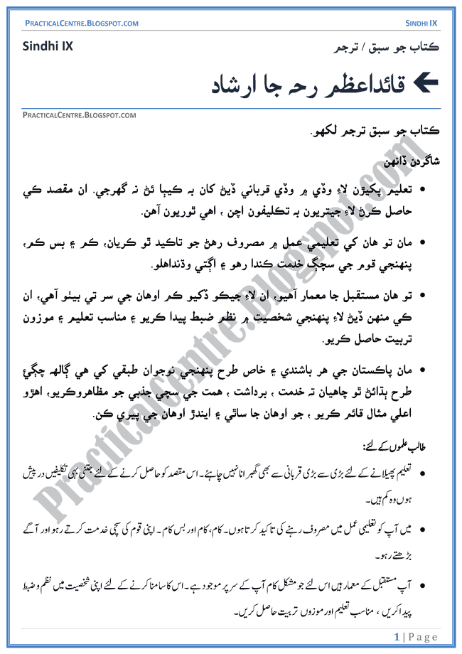 Essay on quaid e azam in sindhi