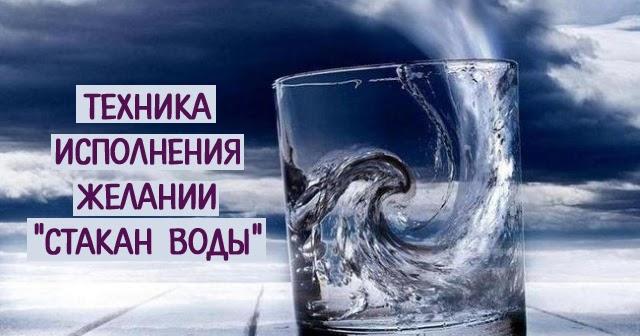 стакан воды для исполнения желаний отзывы доход