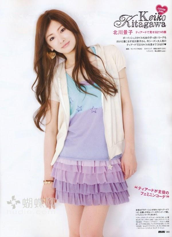 Biodata Keiko Kitagawa