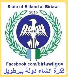 Birland State مجموعة بيرطويل