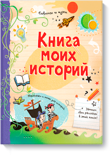 http://www.mann-ivanov-ferber.ru/books/children/write-your-own-story-book/