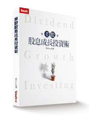 美股投資好書推薦