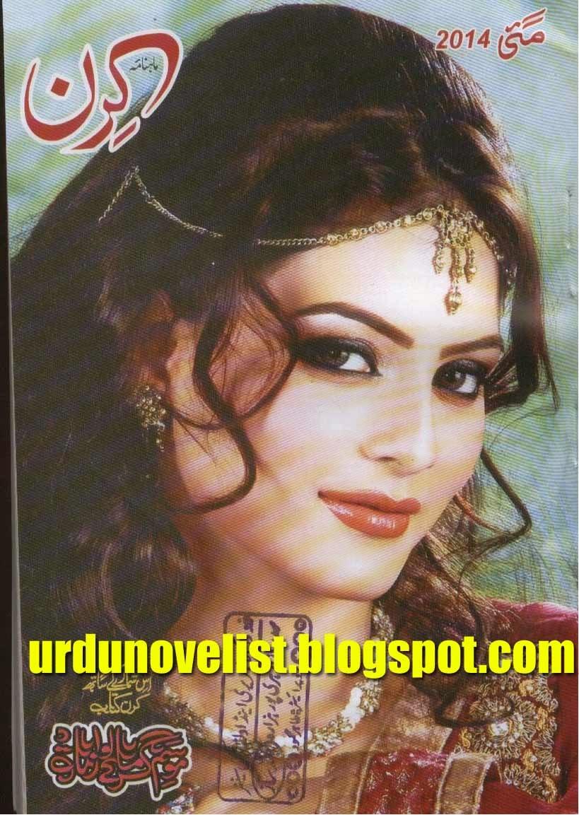 Kiran Digest May 2014