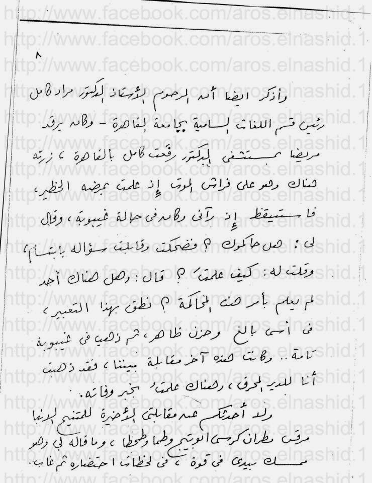 رابطه حماه الایمان