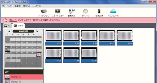 画面の指示に従い進めると専用ソフトが起動し、ビデオカメラ内にあるデータを表示してくれる