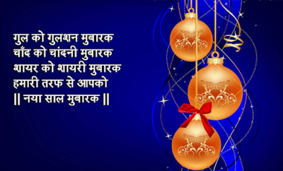 new year shayri