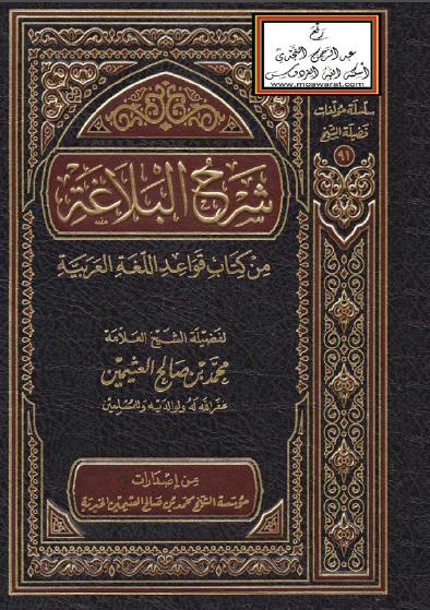 شرح البلاغة من كتاب قواعد اللغة العربية