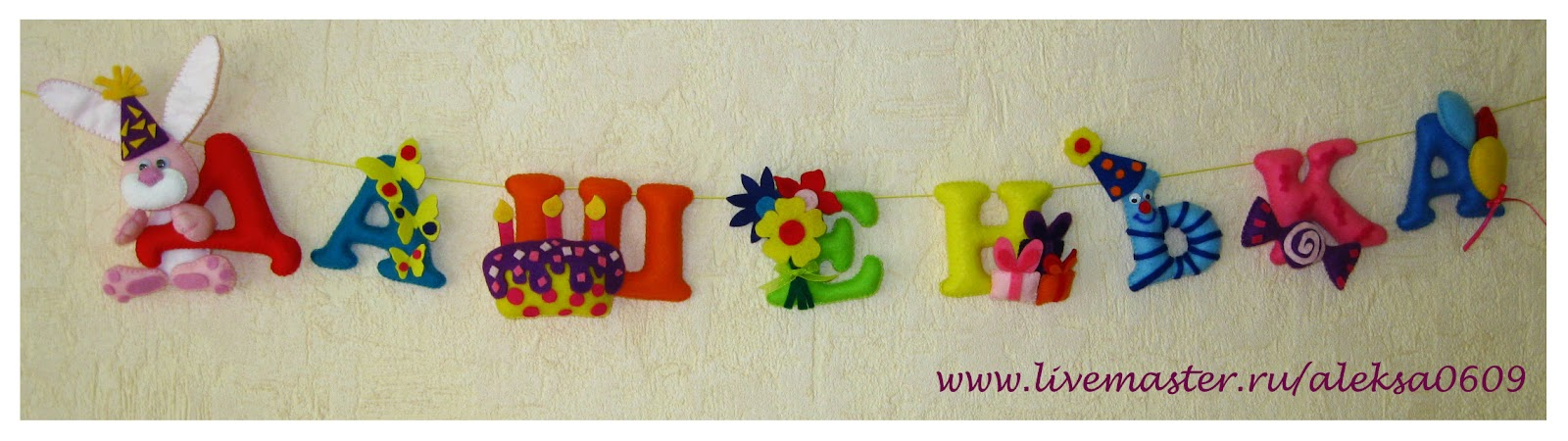 Как украсить буквы из фетра своими руками