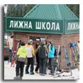 Лыжная школа Буковель