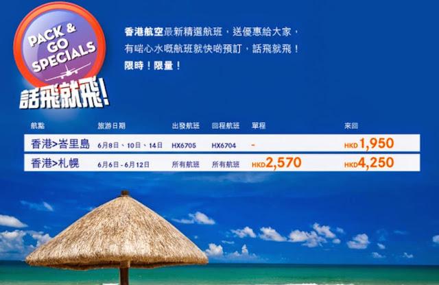 HK Airlines 香港航空「話飛就飛」, 峇里 $1,950起、 札幌 $4,250起,6月份出發。