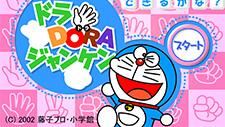 Doraemon Janken - Doraemon.co.in