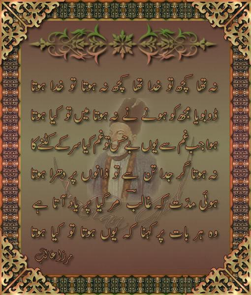 Mirza Ghalib was a great poet of Urdu Language, he wrote in Persian