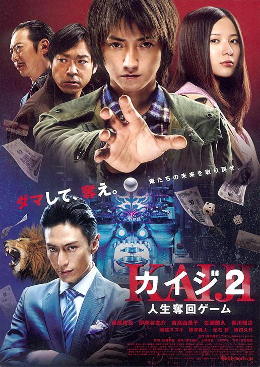 download kaiji 2 sub indo 3gp mp4 mkv