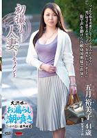 [JRZD-460] 初撮り人妻ドキュメント 五月裕美子
