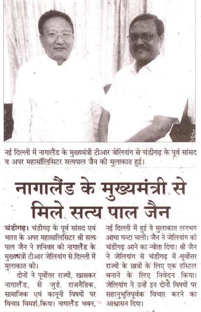 नई दिल्ली में नागालैंड के मुख्यमंत्री टीआर जेलियांग से चंडीगढ़ के पूर्व सांसद व अपर महासालिसिटर सत्य पाल जैन की मुलाकात हुई