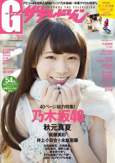 cover-gtv-38-akimoto-manatsu