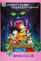 Dragon Ball: La Princesa Durmiente del Castillo Embrujado (1987) DVDRip Latino