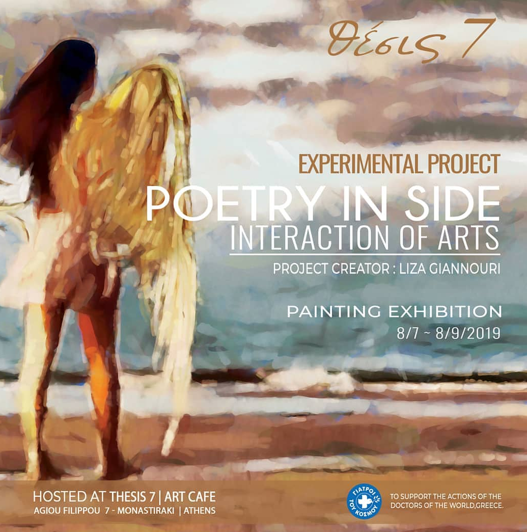 "ΕΧPERIMENTAL PROJECT ""POETRY IN SIDE"" 