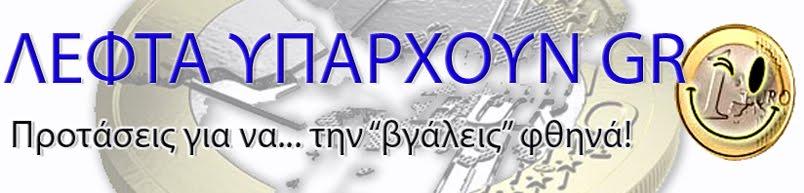 ΛΕΦΤΑ ΥΠΑΡΧΟΥΝ GR