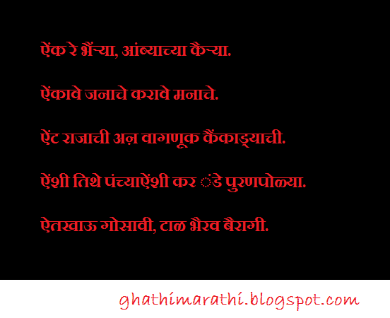 marathi mhani starting from a3
