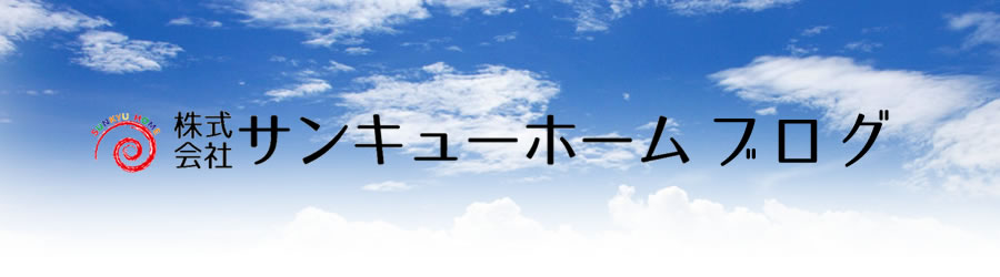 サンキューホームブログ