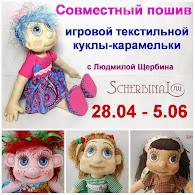 СП куклы-карамельки
