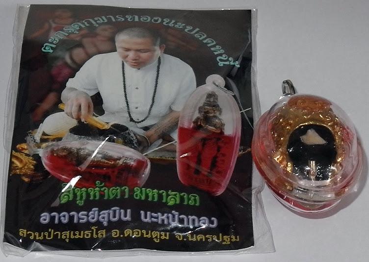 9. Hon Pa Yon ( Thai 9 )
