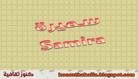 معنى اسم  سميرة وشخصيتها حسب علم النفس والمنام